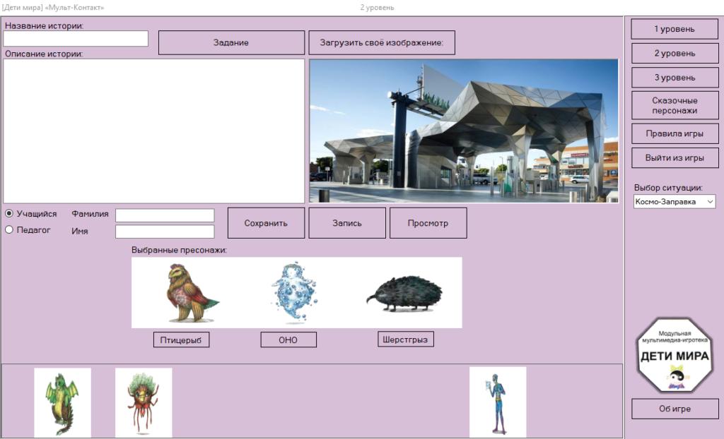 Скриншот мульт контакт 2